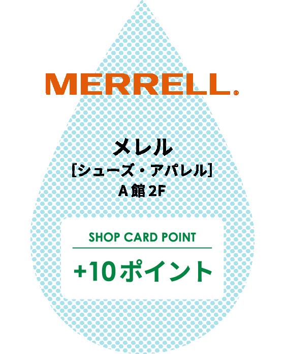 メレル[シューズ・アパレル]A館2F +10ポイント