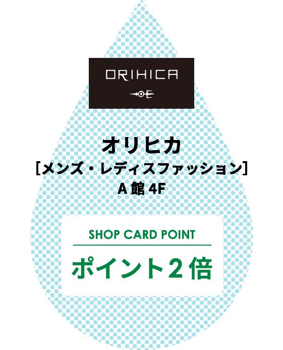 オリヒカ[メンズ・レディスファッション]A館4F ポイント2倍