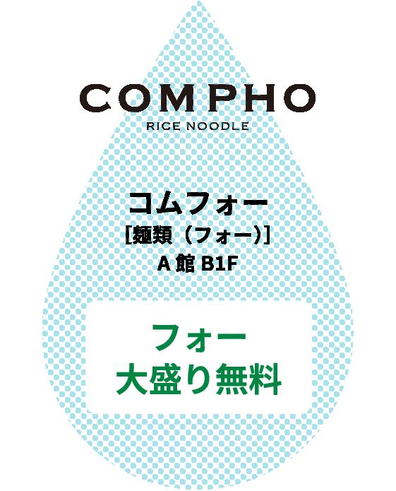 コムフォー[麺類(フォー)]A館B1F フォー大盛り無料