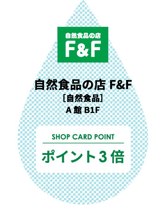 自然食品の店 F&F[自然食品]A館B1F ポイント3倍