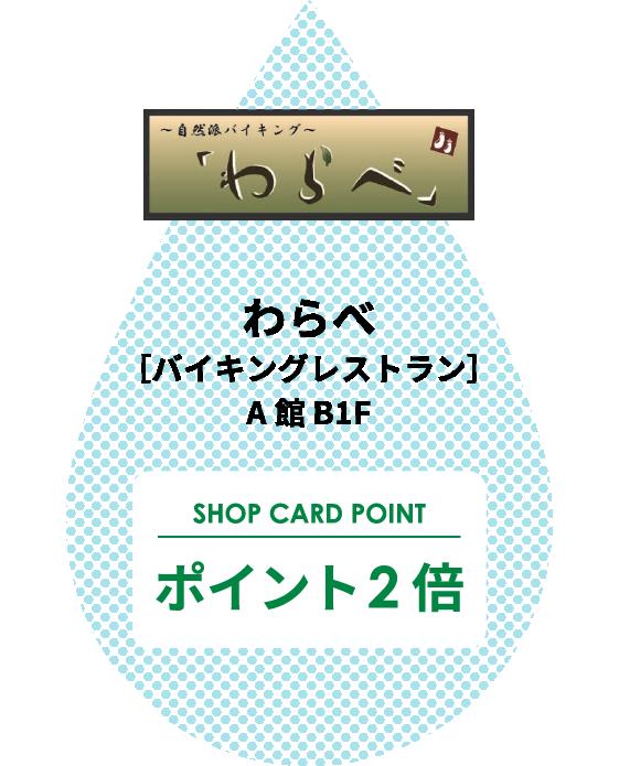 わらべ[バイキングレストラン]A館B1F ポイント2倍
