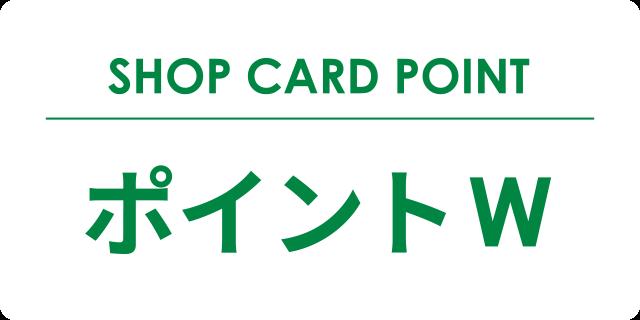 SHOP CARD POINT ポイントW