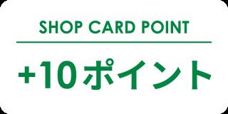 SHOP CARD POINT +10ポイント
