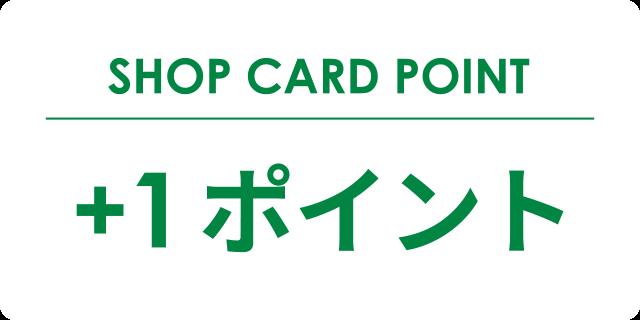SHOP CARD POINT +1ポイント