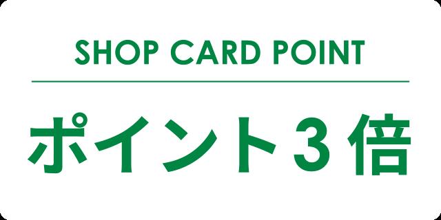 SHOP CARD POINT ポイント3倍
