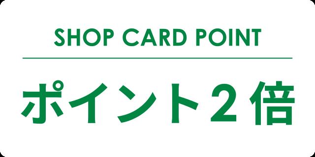 SHOP CARD POINT ポイント2倍