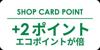 SHOP CARD POINT +2ポイント エコポイントが倍
