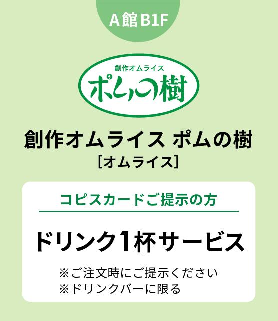 創作オムライス ポムの樹[オムライス] ドリンク1杯サービス