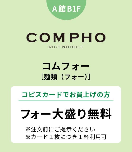 コムフォー[麺類(フォー)] ショップポイントカード2倍