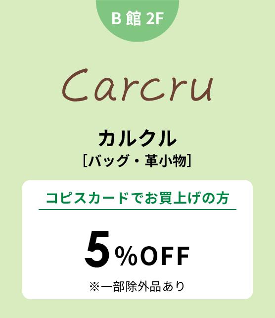カルクル[バッグ・革小物] 5%OFF