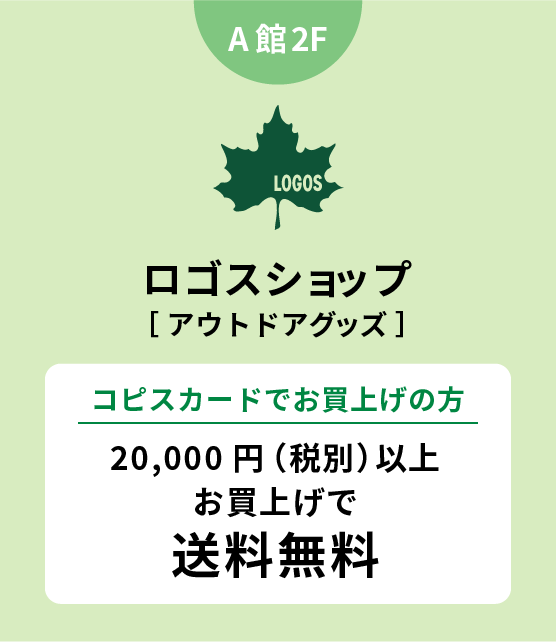 コーエン ジェネラル ストア[メンズ・レディス・キッズファッション] 10,000円(税別)以上お買上げで10%OFF