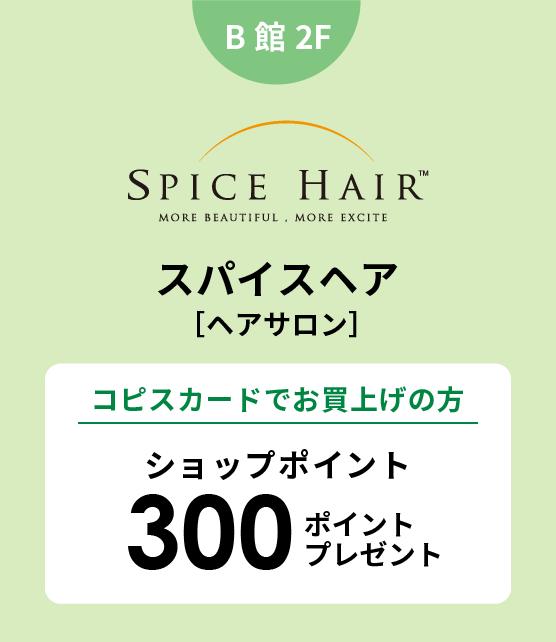 オリヒカ[メンズ・レディファッション] ショップポイントカード2倍