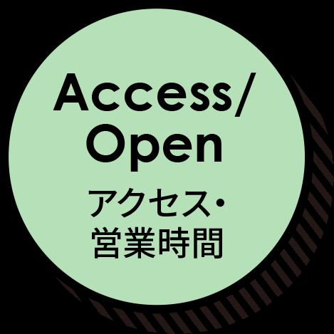 アクセス・営業時間