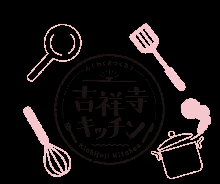 吉祥寺キッチン