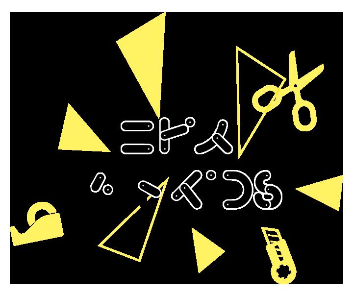 コピスアートKIDS