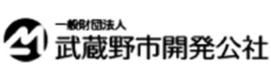 一般財団法人 武蔵野市開発公社