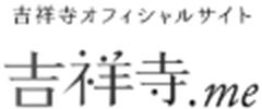 吉祥寺オフィシャルサイト 吉祥寺.me