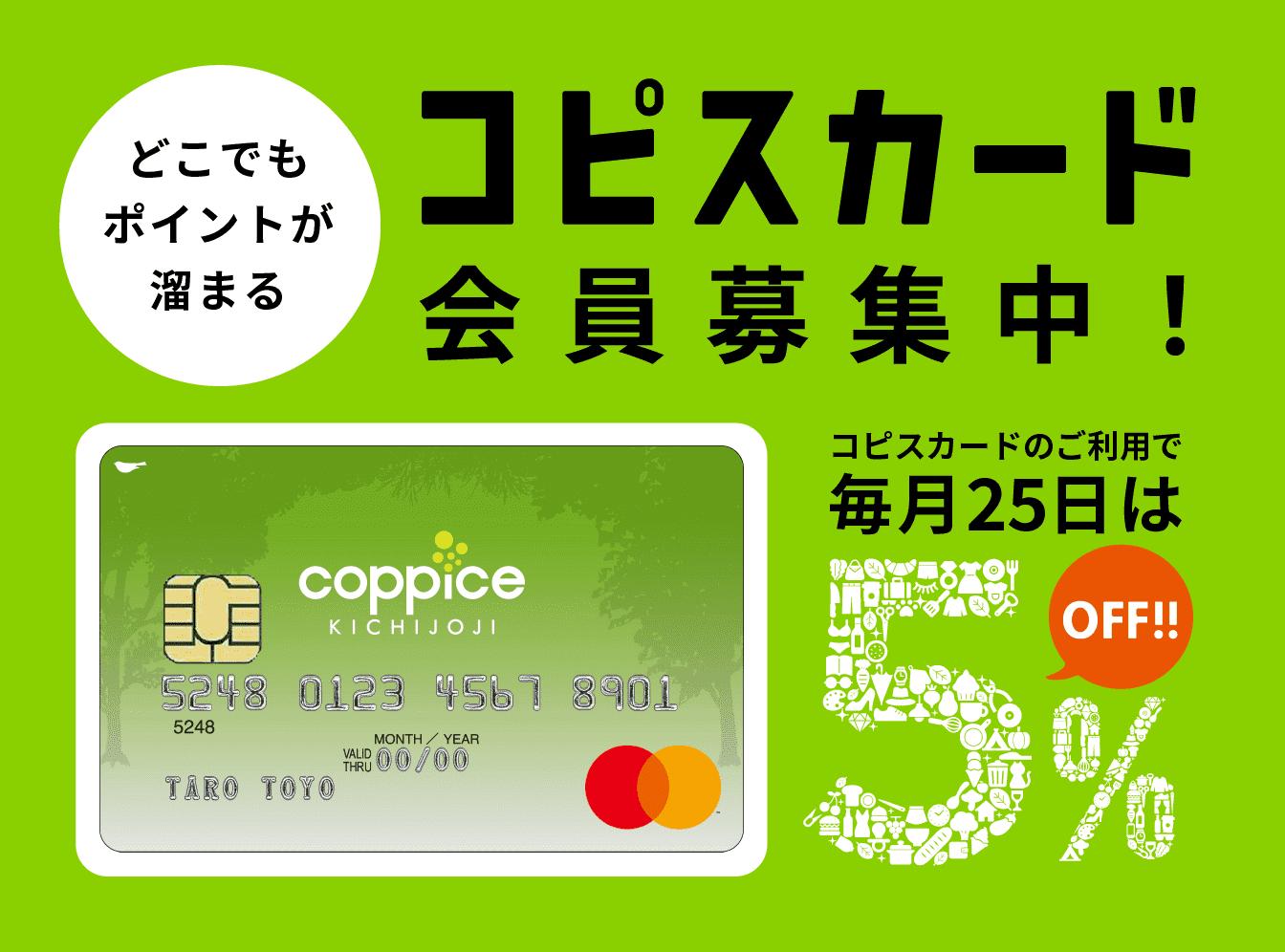 コピスカード会員募集中!