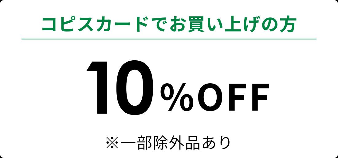 コピスカードでお買い上げの方 10%OFF ※一部除外品あり