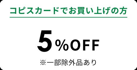コピスカードでお買い上げの方 5%OFF ※一部除外品あり