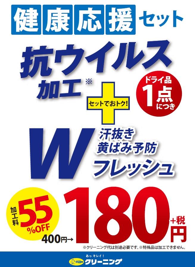 抗VB+Wフレ